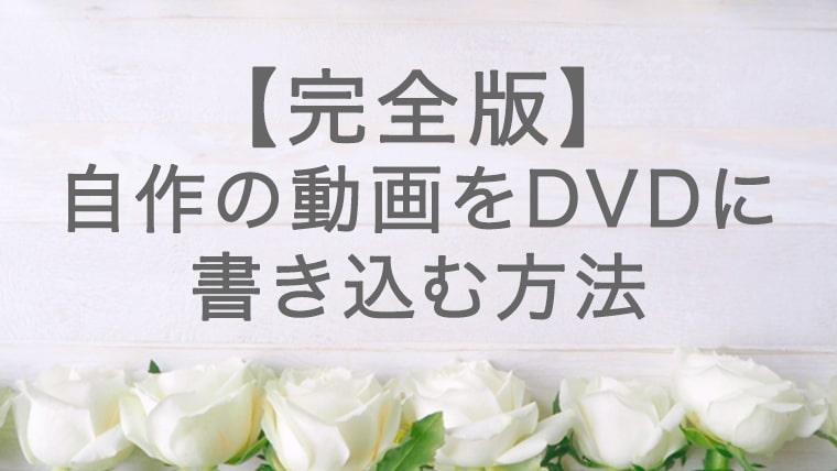 DVD書き込み方法