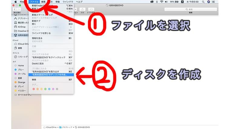 FinderでDVDを書き込む方法