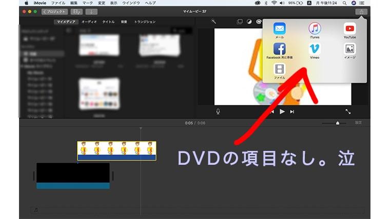iMovieでDVDを書き込む方法
