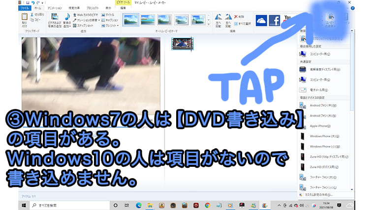 Windows10 Windows Movie MakerでDVDに書き込む方法