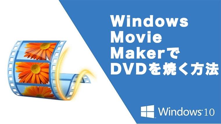 Windows10 Windows Movie MakerでDVDを焼く方法