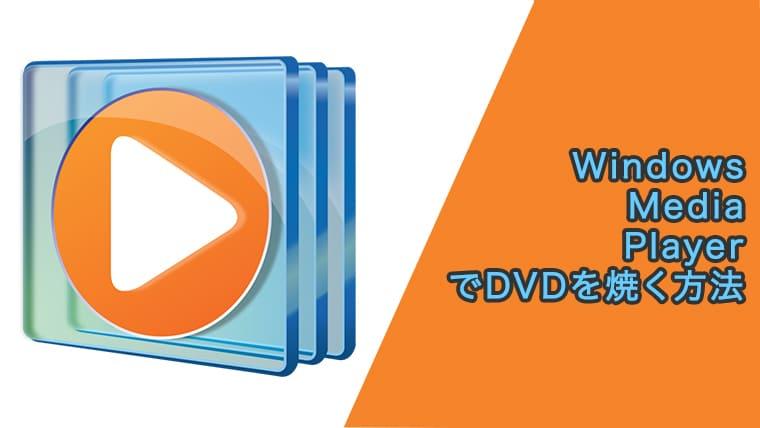 Windows Media PlayerでのDVDへ書き込む方法