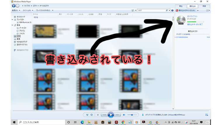 windows media player DVD書き込み手順